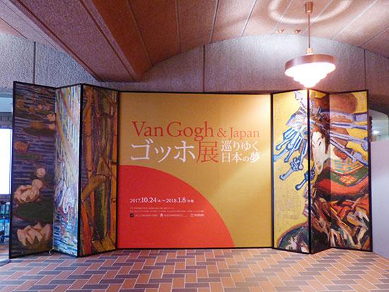 東京都美術館で『ゴッホ展  巡りゆく日本の夢』がスタート!