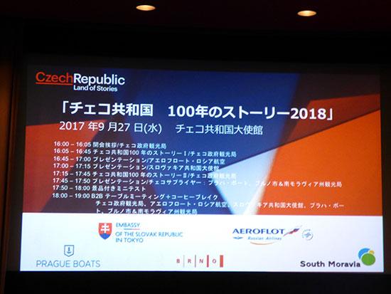 チェコ政府観光局「建国100年のストーリー」をテーマにセミナーを開催