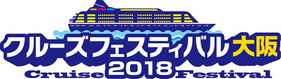 Cruise_OSA01