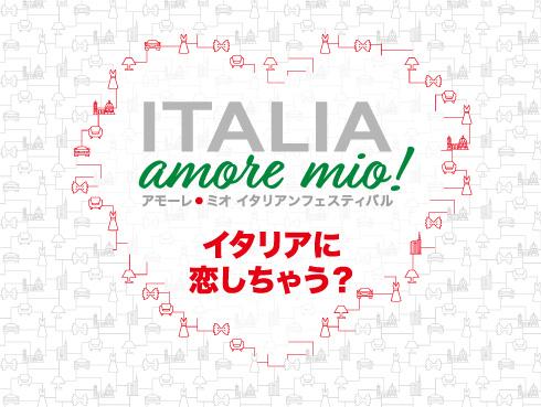 「Italia, amore mio!」がバージョンアップして帰ってくる!