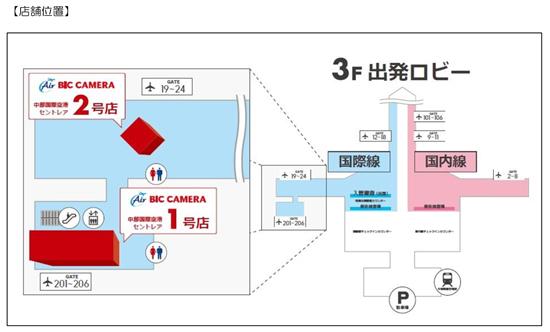 Air BIC CAMERA 構内図