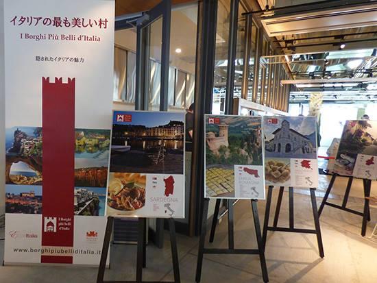 駐日イタリア大使館と政府観光局(ENIT)が『イタリアの最も美しい村』の魅力を訴求