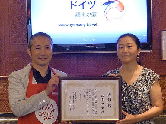 ドイツ観光局、2018年度グルマン世界料理本大賞『ドイツパン大全』の著者 森本智子さんに観光功労賞を授与