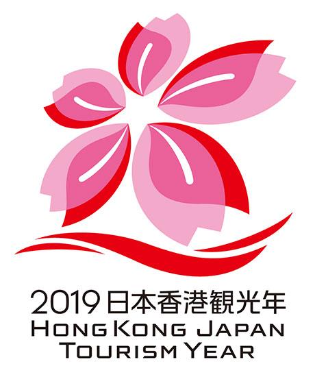 香港政府観光局・観光庁・日本政府観光局 「2019日本香港観光年」を発表