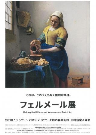 フェルメール展『取り持ち女』を期間限定で追加出展 東京展では国内最多となる計9作品が展示