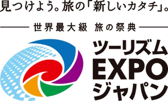 いよいよ今週末開催! 世界最大級の旅のイベント「ツーリズムEXPOジャパン2018」