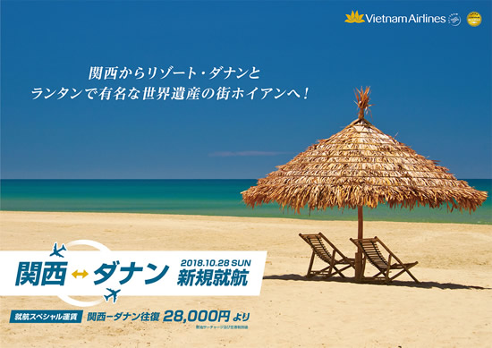 ベトナム航空、大阪にて関西国際空港/ダナン線の開設記念イベントを開催