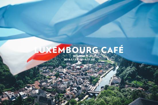 期間限定!ルクセンブルク政府公認「ルクセンブルク・カフェ」が今年も日本橋に帰ってくる!