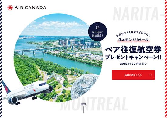 エア・カナダが公式Instagramを開設 記念のプレゼントキャンペーンを実施中!