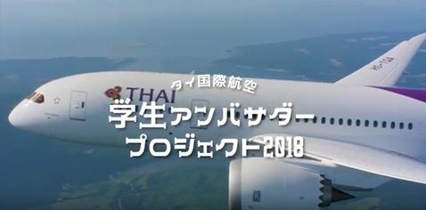 タイ国際航空学生アンバサダー、現地フィールドワークの様子をまとめたショートムービーを公開