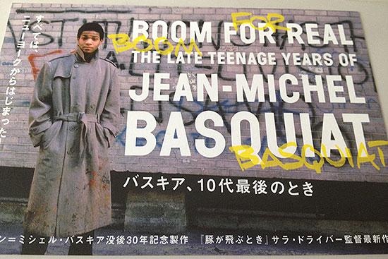 バスキア没後30年、天才アーティストの秘密に迫るドキュメンタリー映画『バスキア、10代最後のとき』