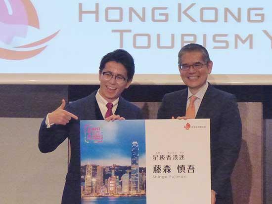 香港政府観光局、タレントの藤森慎吾さんを「星級香港迷」に任命