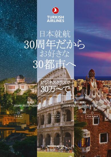 ターキッシュ エアラインズ、日本就航30周年を記念した「ビジネスクラスキャンペーン」をキックオフ