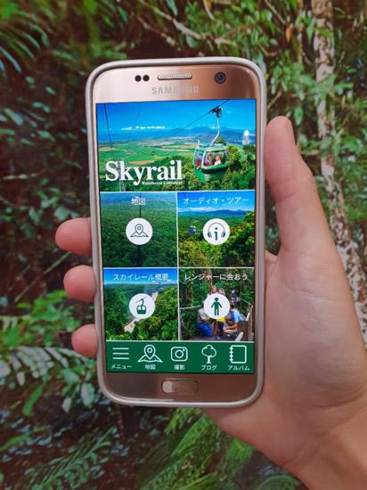 Skayrail App