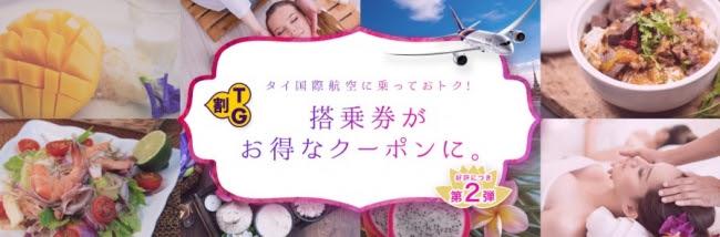 タイ国際航空、搭乗券がお得なクーポンになるキャンペーン「第2弾 TG割」をスタート!