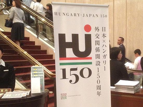 日本・ハンガリー外交関係樹立150周年、都内で記念コンサートが開催