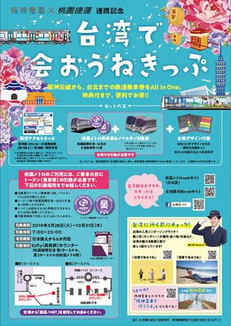 阪神電気鉄道、5月28日より「台湾で会おうねきっぷ」を発売