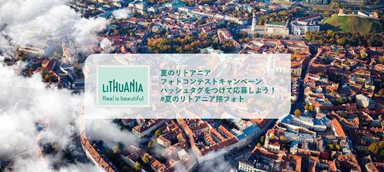 夏のリトアニア フォトコンテスト