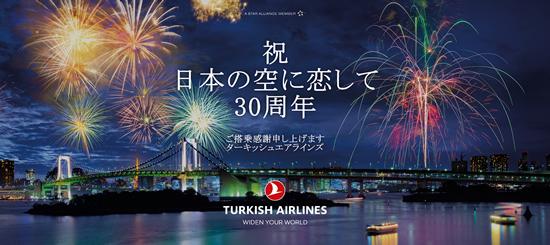 ターキッシュ エアラインズ、日本就航30周年で早割キャンペーンを実施 欧州各都市行き航空券が43,000円~