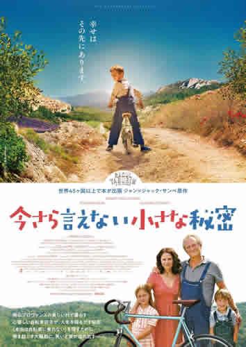 ジャン=ジャック・サンペと『アメリ』の脚本家が奇跡のコラボ 映画『今さら言えない小さな秘密』2019年9月より順次公開