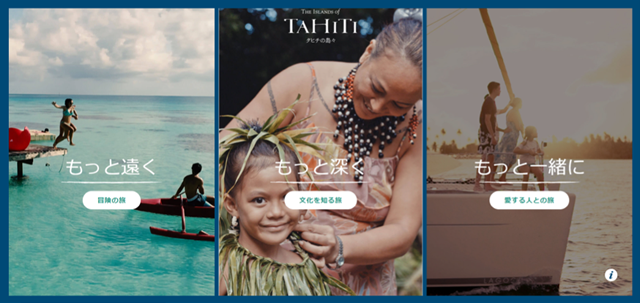 タヒチ観光局が新キャンペーン「あなたの楽園を見つけよう。」を展開