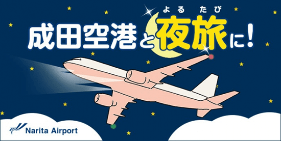 成田空港と夜旅に