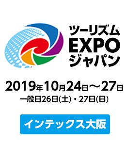 「ツーリズム EXPO ジャパン 2019 大阪・関西」 本日開幕!