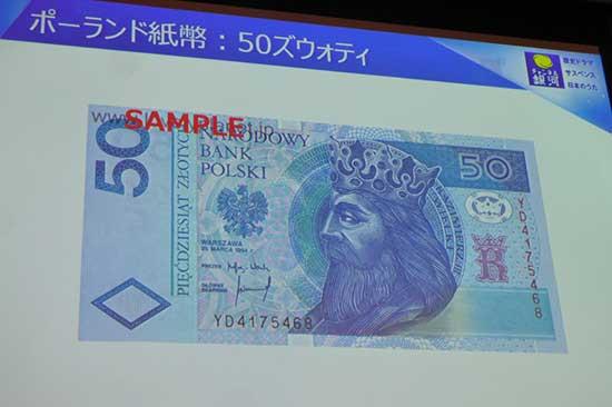 50ズウォティ紙幣