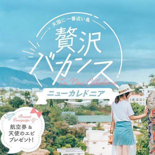 VELTRAとニューカレドニア観光局が共同キャンペーンで特設サイト『贅沢バカンス、ニューカレドニア』を公開