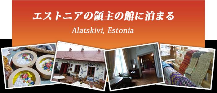Banner-Alatskivi