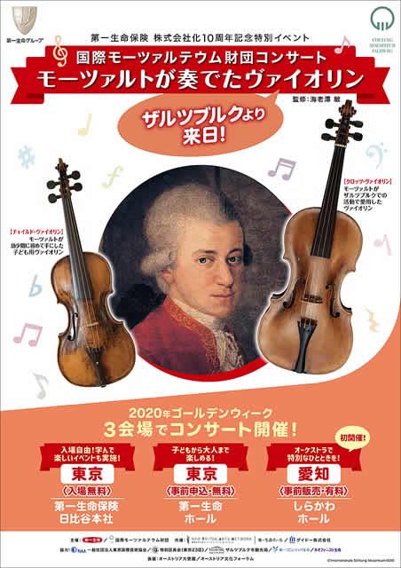2020年5月、モーツァルトのバイオリンが日本にやって来る!