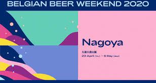 「ベルギービールウィークエンド2020 名古屋」開催延期のお知らせ