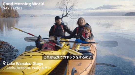 NZのおもてなし動画「グッドモーニング ワールド」が配信開始