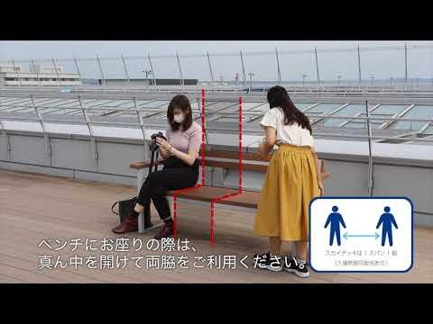 セントレア「新しい生活様式」に即した空港利用のポイントをまとめた動画を公開