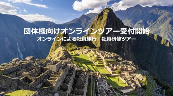 『あうたび』社員旅行など団体向けオンラインツアーを開始
