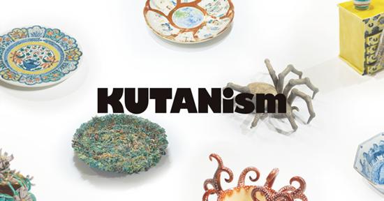 九谷焼を世界に伝えるオンラインミュージアム「KUTANism」開催決定