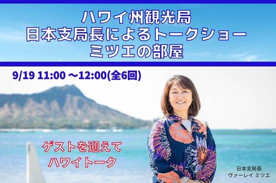 60分でハワイの今がわかる! ハワイ州観光局がトークショー「ミツエの部屋」を開催