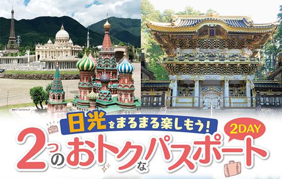 東武トップツアーズ 自治体の観光政策支援で「日光2DAYパスポート」を発売