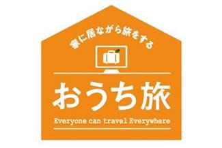 阪急交通「おうち旅」