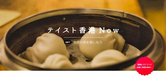 2010 Taste HK Now 1