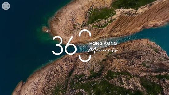 香港の自然が満喫できるバーチャルリアリティ映像「360 香港モーメント」が公開
