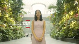 シンガポール政府観光局「もっと夢中に出会う場所 – シンガポール」を配信
