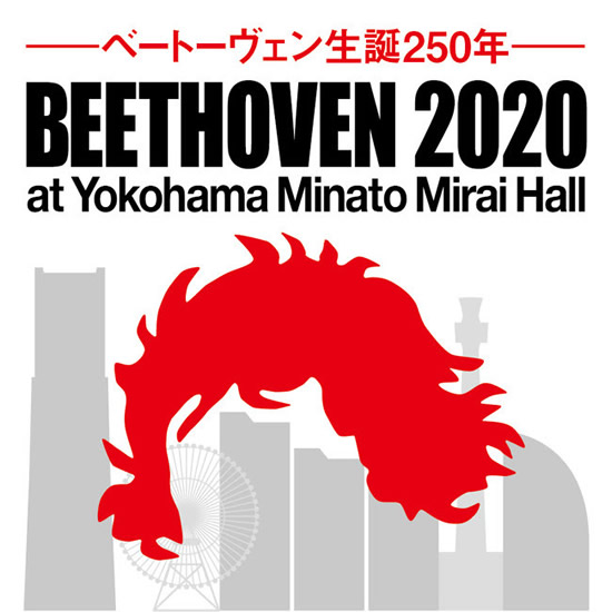 【BTHVN2020】横浜のみなとみらいホールで特別な《第九》演奏会が開催