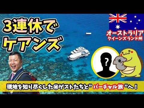 豪QLD州観光局、人気YouTuberの東松寛文さんと「ケアンズ妄想旅行」をライブ配信