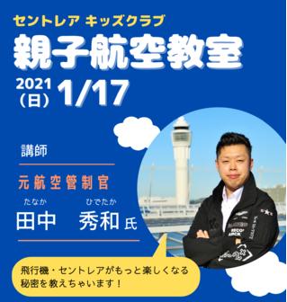 セントレア、1月17日(日)に元航空管制官を講師に招いた「親子航空教室」を開催!