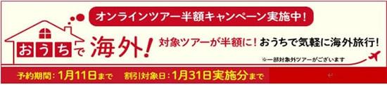 JTB Onlinetour Campaing