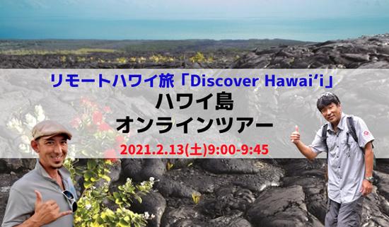 【Discover Hawaii】第4弾は今話題のキラウエア火山が登場!