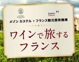 フランス観光開発機構、3月18日にFacebookライブ『ワインで旅するフランス』を開催