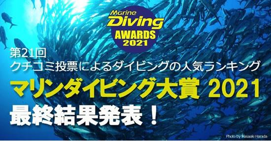 フィリピン、マリンダイビング大賞2021の「海外ダイビングエリア部門」で2年連続1位を獲得