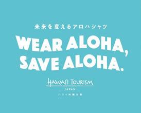 ハワイ州観光局、夏に向けた「WEAR ALOHA, SAVE ALOHA.」プロジェクトを発足  〜 アロハシャツを通して環境保全の大切さを発信 〜